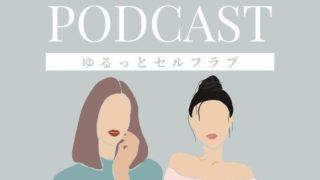 theday premium ラジオ podcast ゆるっとセルフラブ