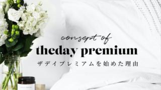 theday premiumを始めた理由